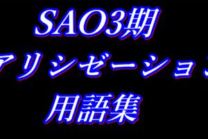 【解説】SAO3期アリシゼーション用語集 (原作ネタバレ無し)