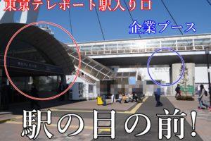 【コミケ】C96の企業ブースは別会場の青海展示棟、最寄り駅も異なるので注意